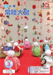 広報常陸大宮 平成27年3月号(美和公民館講座 つるし飾り作品展)