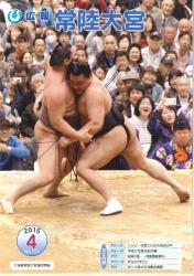 広報常陸大宮 平成27年4月号(大相撲常陸大宮場所開催)