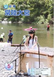広報常陸大宮 平成27年5月号(川原の音楽会)