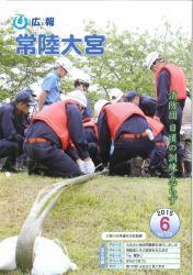 広報常陸大宮 平成27年6月号(久慈川水系連合水防訓練)