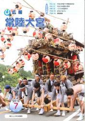 広報常陸大宮平成27年7月号(鷲子山上神社祗園祭)