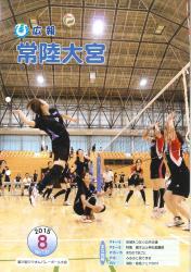 広報常陸大宮 平成27年8月号(第20回ママさんバレーボール大会)