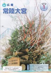 広報常陸大宮 平成28年1月号