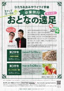 H30婚活ツアー(表)