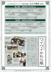 H30婚活ツアー(裏)