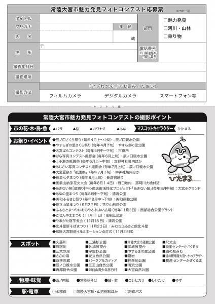 フォトコンテスト申込書