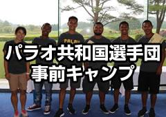 パラオ共和国選手団 事前キャンプ
