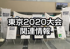 東京2020大会 関連情報