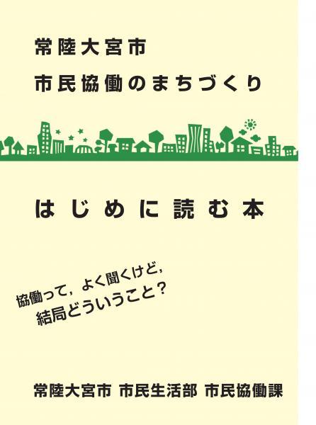 市民協働のまちづくり ガイドブック表紙