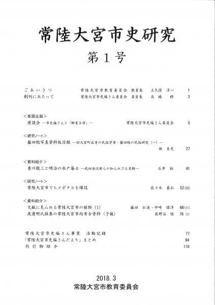 市史研究1号表紙