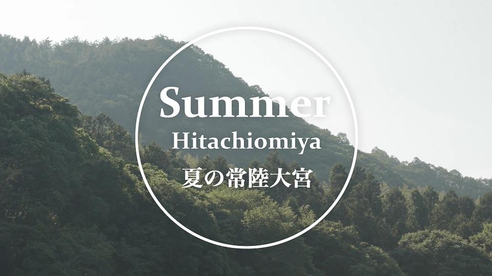 夏の常陸大宮