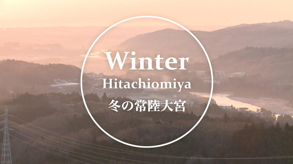 冬の常陸大宮