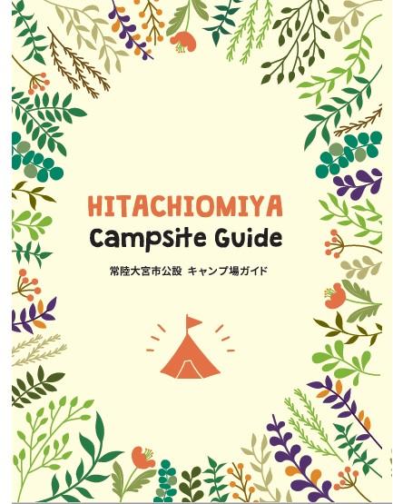 キャンプ場ガイドマップ表紙