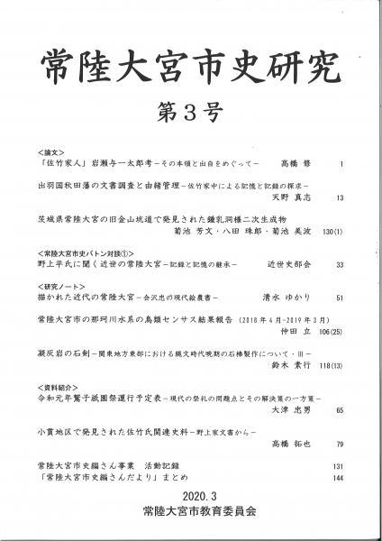 市史研究第3号表紙