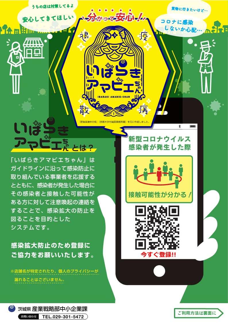 県 感染 者 今日 茨城 新型コロナウイルス感染者の市内発生情報(12月18日発表分) /