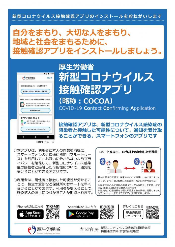 新型コロナウイルス接触確認アプリ(cocoa)について(パンフレット)-001