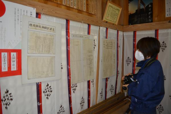 佐伯神社所蔵資料調査