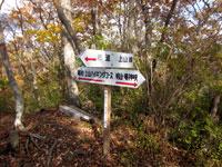 上山ハイキングコース20-2