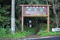 御前山ハイキングコース01