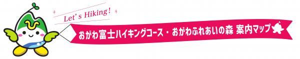 ひたまる_おがわ富士キャラクター_旗ハイキングr2.8_1