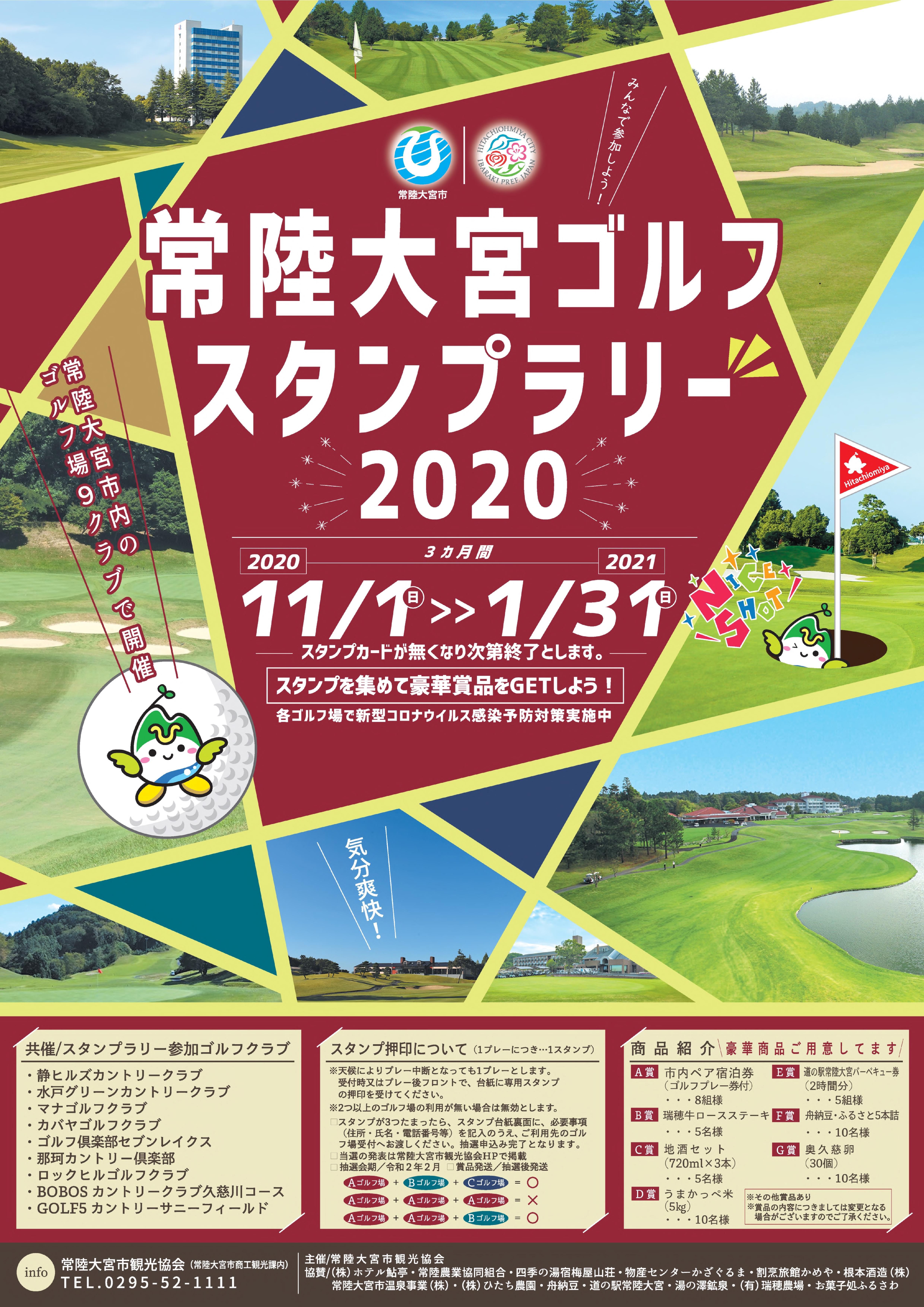 ゴルフスタンプラリー2020