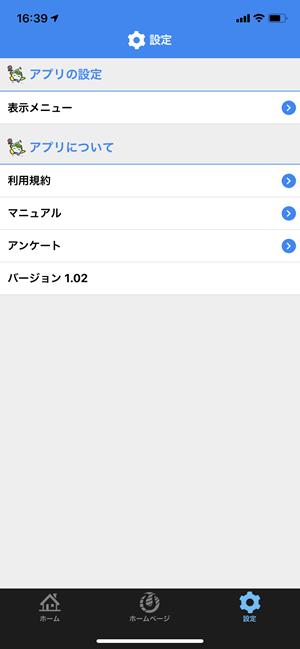 ひたまるアプリ生活情報