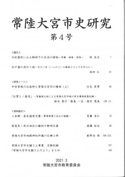常陸大宮市史研究第4号