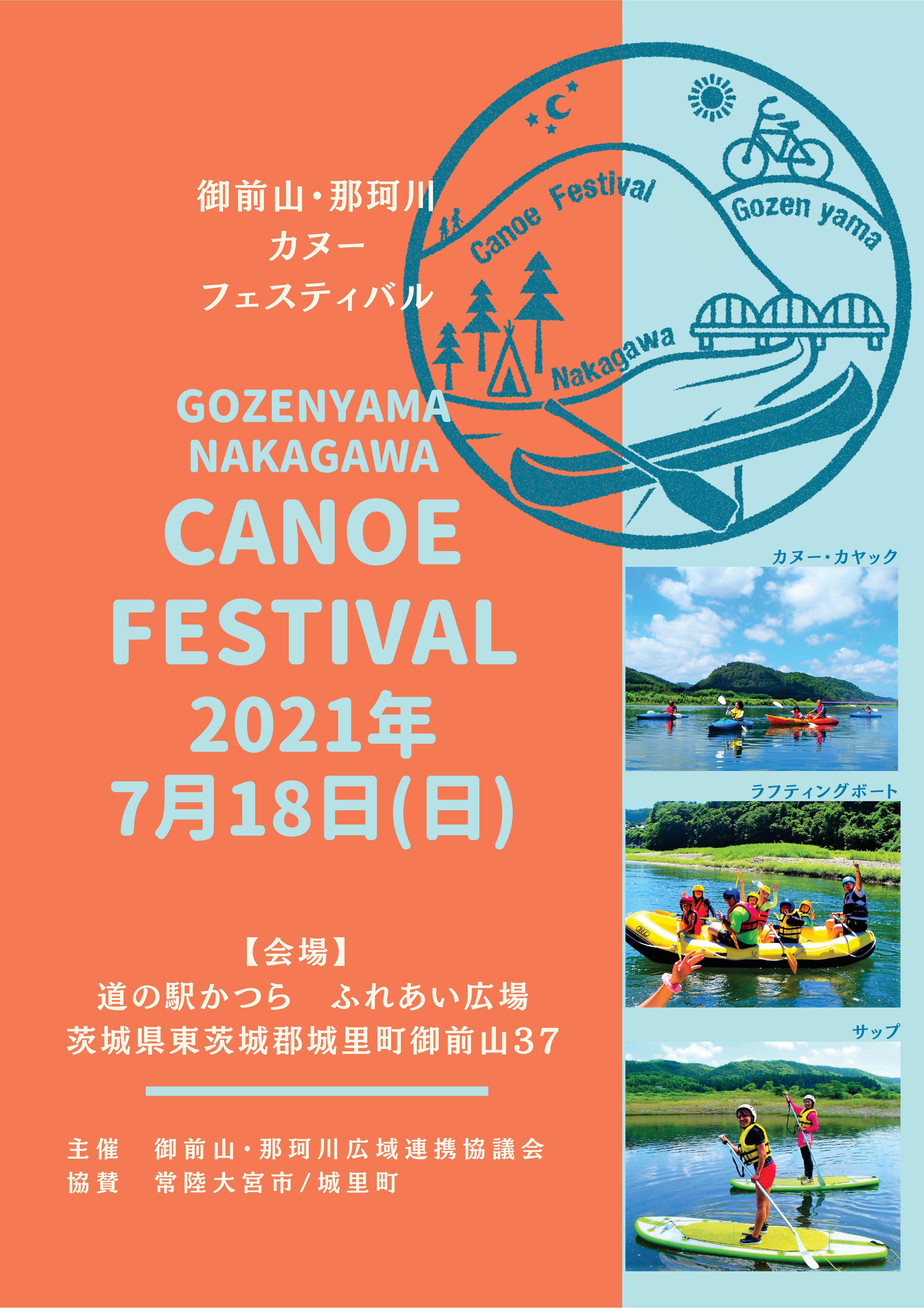 カヌーフェスティバル2021チラシ
