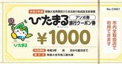 アソボ券(見本)
