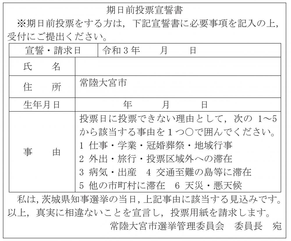 選挙管理委員会【7.26発行】お知らせ版原稿(投票方法)