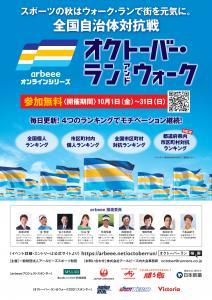 オクトーバー・ラン&ウォーク2021 参加募集チラシ(表)