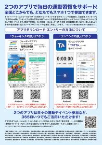 オクトーバー・ラン&ウォーク2021 参加募集チラシ(裏)