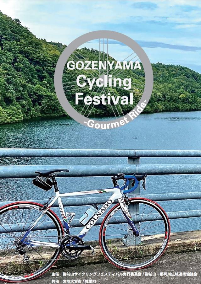 御前山サイクリングフェスティバル