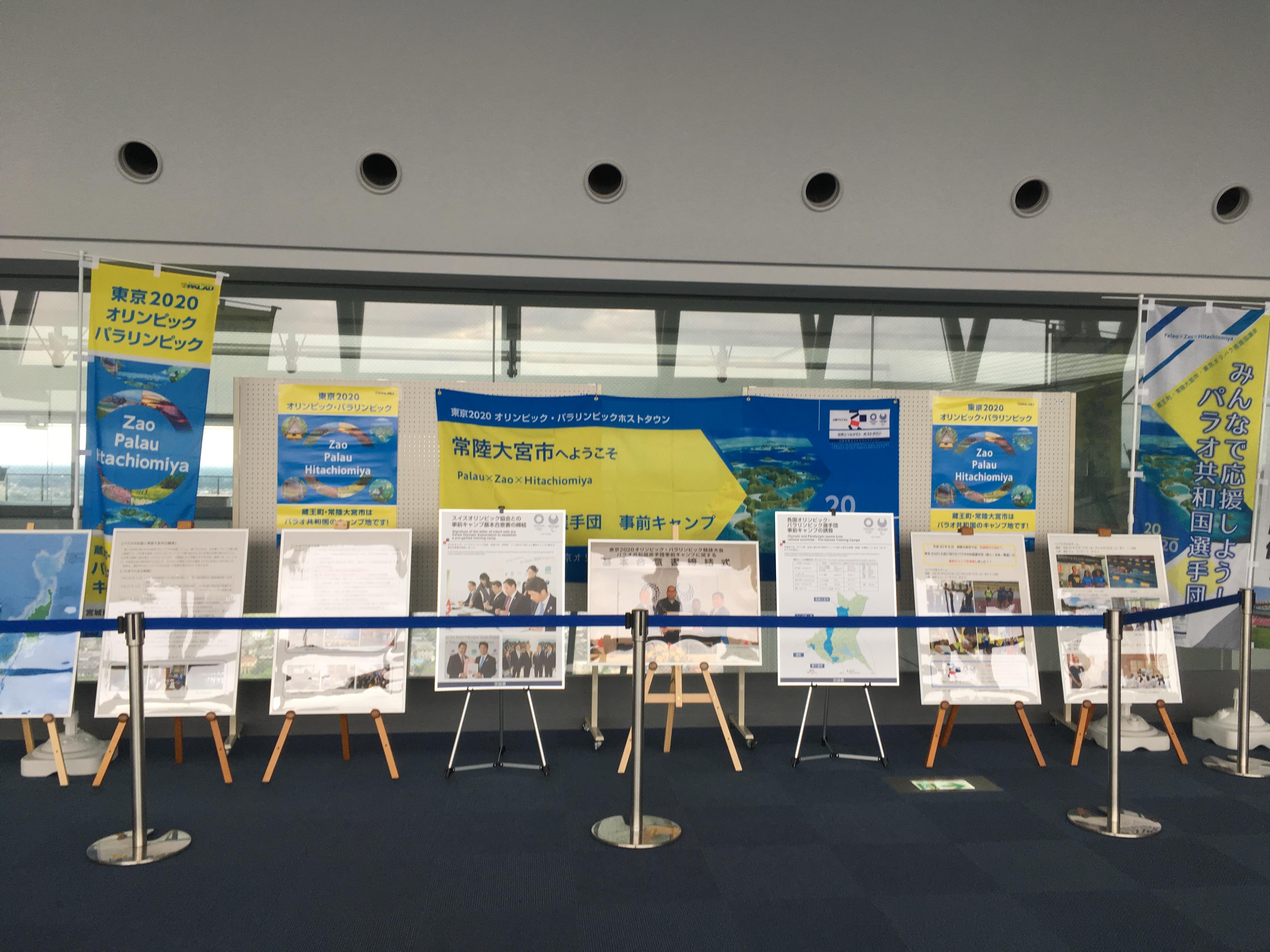 県庁25階ロビーパネル展示2