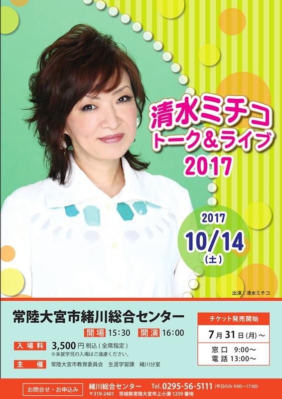 清水ミチコ トーク&ライブ2017