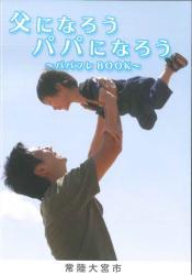男性向け子育てガイドブック表紙