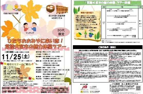 11/25婚活イベントチラシ