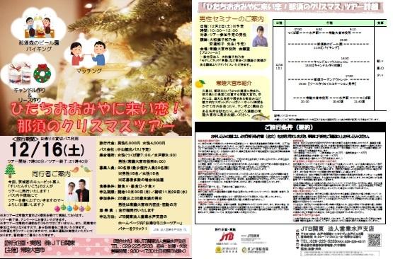 12/16婚活イベントチラシ