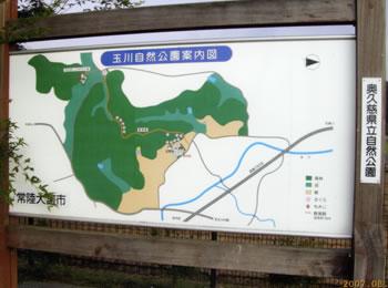 施設:奥久慈県立自然公園を良くする会